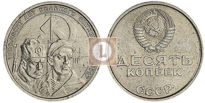 10 копеек 1967 года - пробная монета