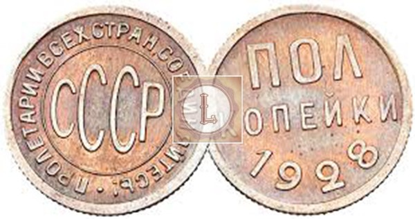 полкопейки 1928 года улучшенная чеканка