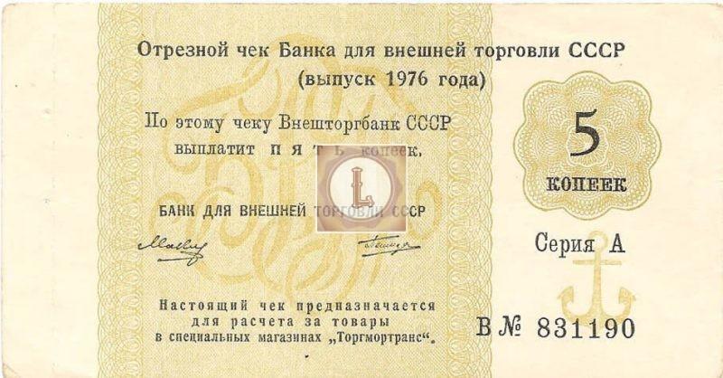 5 копеек 1976 года Внешторгбанка