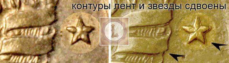 1 копейка 1937 года, контуры лент и звезд