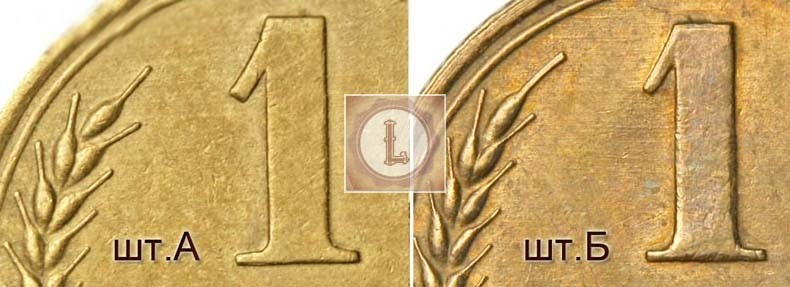 1 копейка 1937 года, штА,шт Б