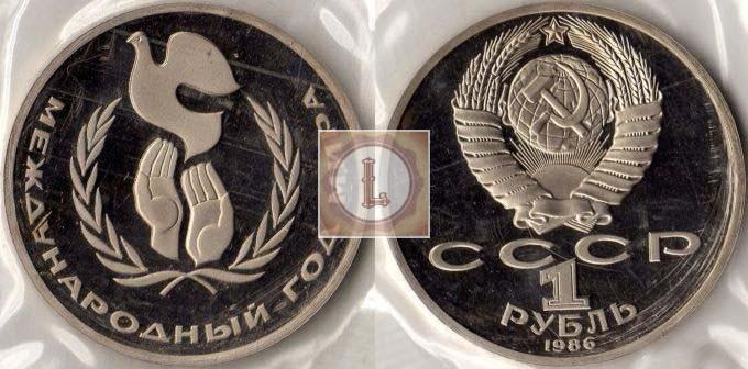 1 рубль 1986 года Международный год мира, новодел