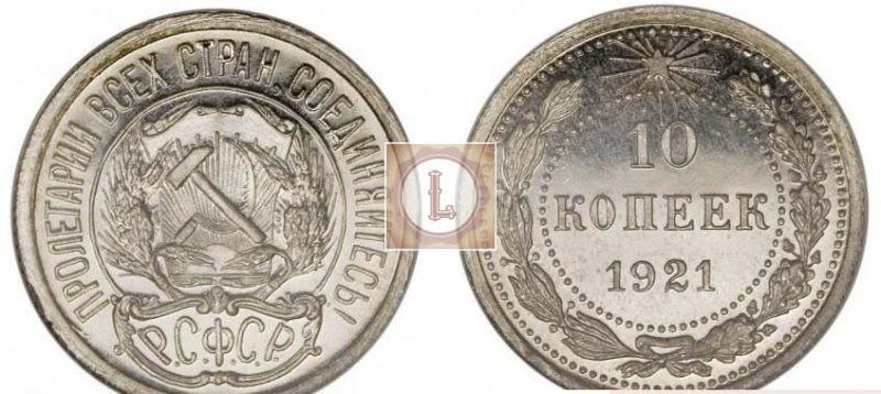 10 копеек 1921 года proof