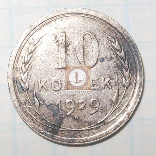 10 копеек 1929 года над годом лучи