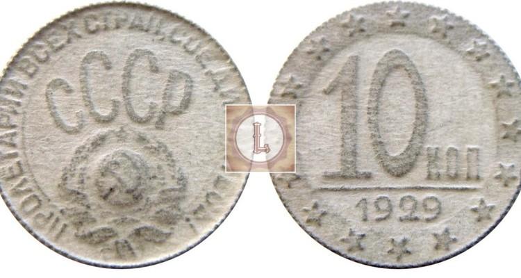 10 копеек 1929 года пробная