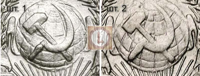 10 копеек 1929 года, шт1 шт2