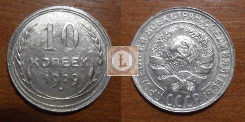 10 копеек 1929 года соударение