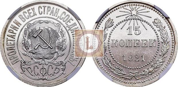 15 копеек 1921 года улучшенная