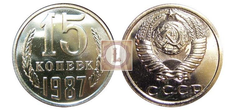 15 копеек 1987 года, наборная монеты