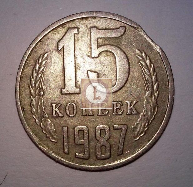 15 копеек 1987 года выкус