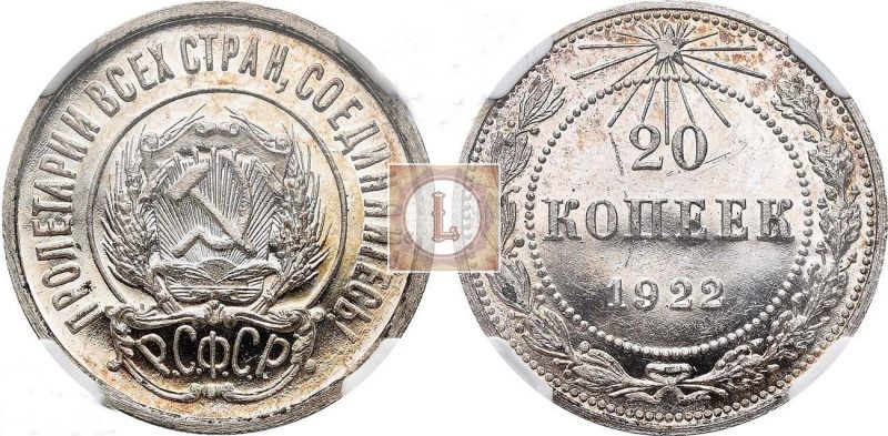 20 копеек 1922 года, новодел