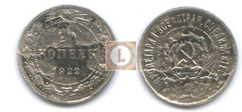 20 копеек 1922 года расслоение