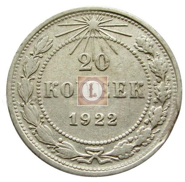 20 копеек 1922 года выкус