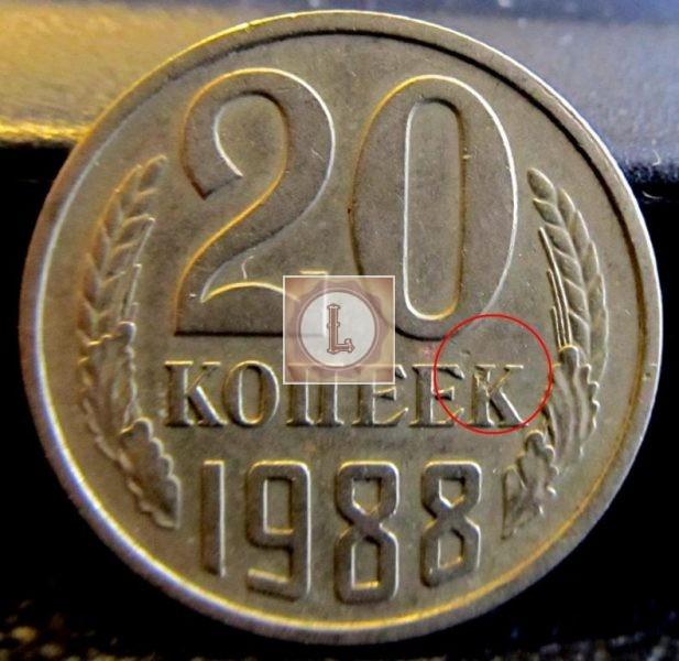 20 копеек 1988 года выкрошка