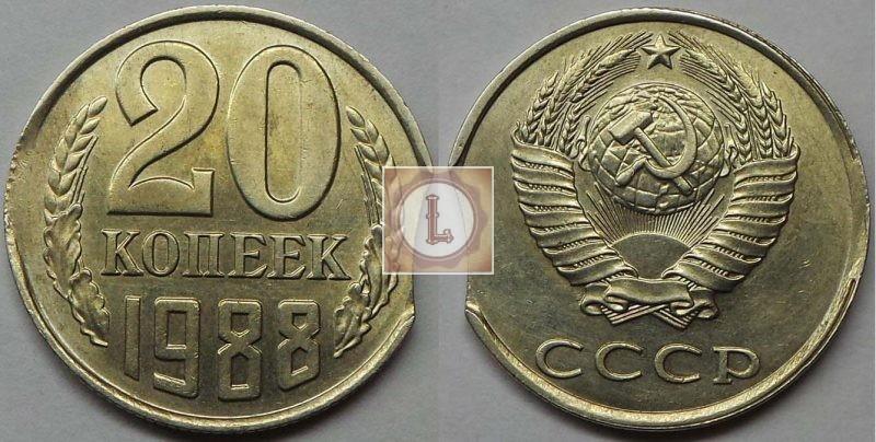20 копеек 1988 года выкус