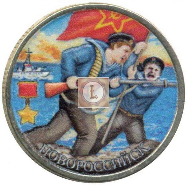 """2 рубля 2000 года """"Новороссийск"""" цветная"""
