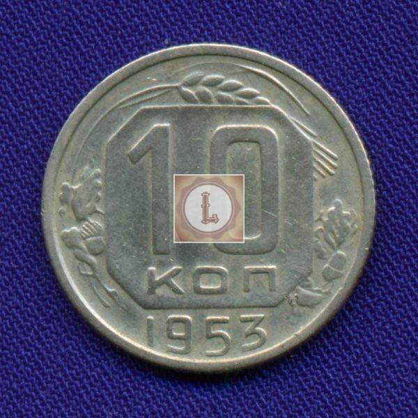 10 копеек 1953 года реверс