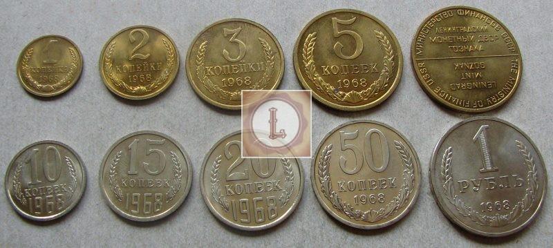 набор монет 1968 года