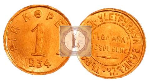 1 копейка 1934 года Тува