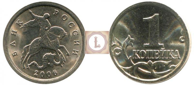 1 копейка 2006 года СПМД монета