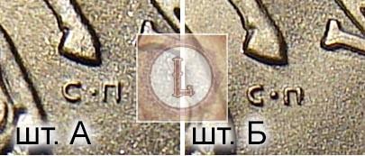 1 копейка 2006 года СПМД штА и шт Б