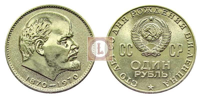 1 рубль 1970 года 100-лет со дня рождения Ленина