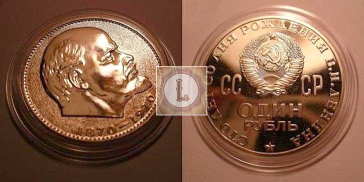 1 рубль 1970 года 100-лет со дня рождения Ленина набор