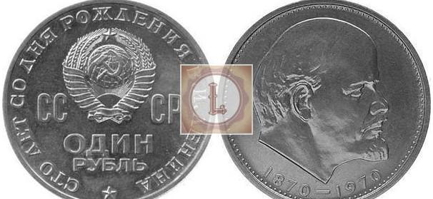 1 рубль 1970 года 100-лет со дня рождения Ленина пробная