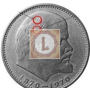 1 рубль 1970 года 100-лет со дня рождения Ленина шт Д