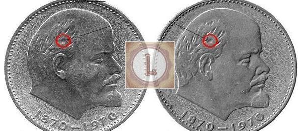 1 рубль 1970 года 100-лет со дня рождения Ленина шт Е и Ж