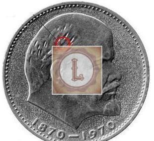 1 рубль 1970 года 100-лет со дня рождения Ленина шт И