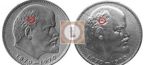 1 рубль 1970 года 100-лет со дня рождения Ленина шт К и Л