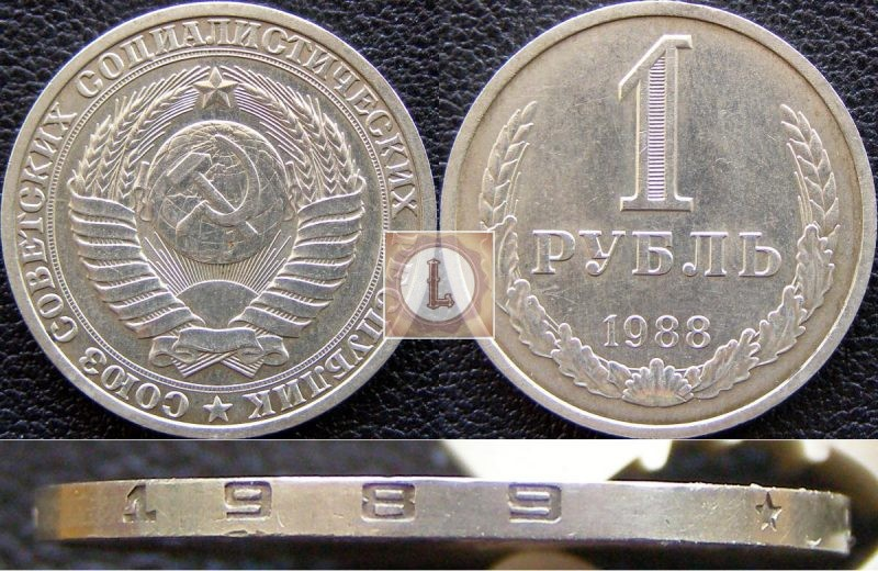 1 рубль 1988 года подделка