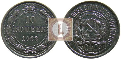10 копеек 1922 года proof