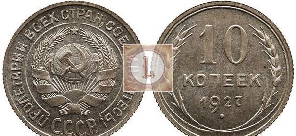 10 копеек 1927 год полированный чекан