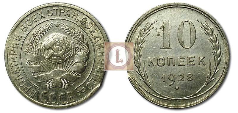 10 копеек 1928 года край листа