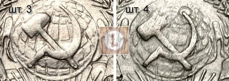 10 копеек 1928 года, шт 3 и 4