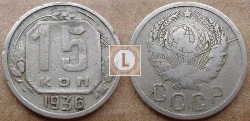 15 копеек 1936 года, раскол