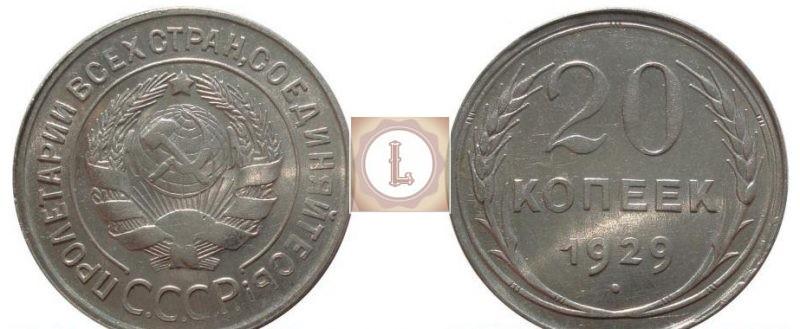 20 копеек 1929 года, перепутка
