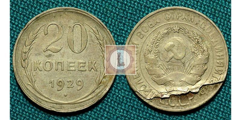 20 копеек 1929 года, расслоение