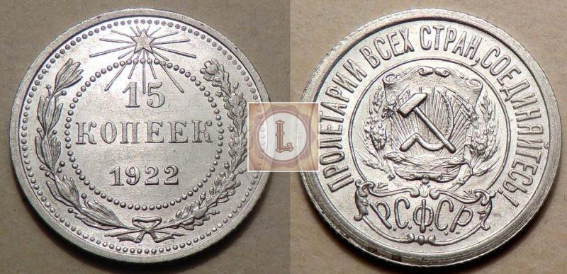 15 копеек 1922 года улучшенная чеканка