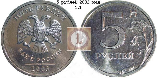 5 рублей 2003 ммд 1.1