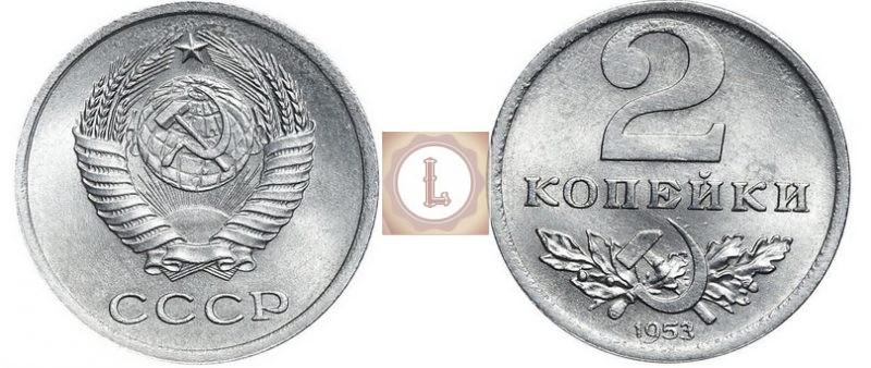 Пробные монеты 2 копейки 1953 года