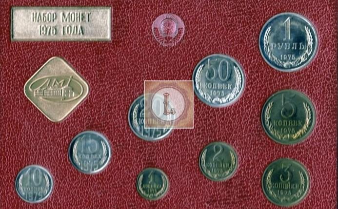 годовой набор монет 1975 года