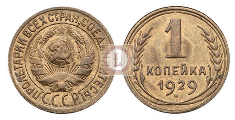1 копейка 1929 года