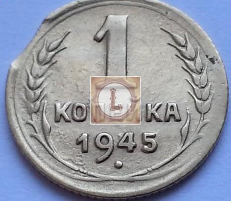 1 копейки 1945 года выкус