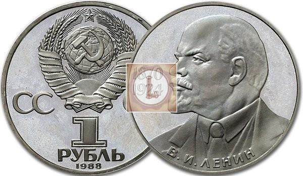 1 рубль 1985 года перепутка 1988 год