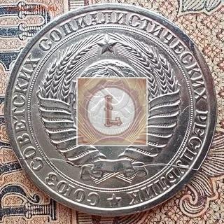 1 рубль 1985 года раскол
