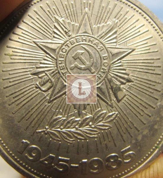 1 рубль 1985 года соударение