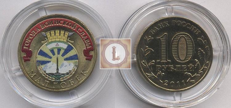 10 рублей 2011 года, посвящённая Малгобеку цветная